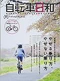 自転車日和 Vol.47 (タツミムック)