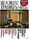 露天風呂貸切風呂の宿2017 (メディアパルムック)