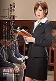 弁護士 桐島鏡子 罪深き快感の虜 希島あいり アタッカーズ [DVD]