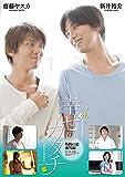 幸せのカタチ 外野の恋 番外編 Love Place [DVD]