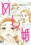 めし婚 (ニチブンコミックス)