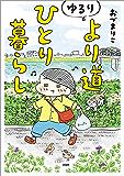 ゆるり より道ひとり暮らし (文春e-book)