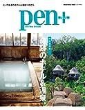 Pen+ 奇跡のホテル&温泉 (メディアハウスムック)
