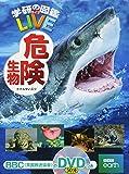 【DVD付】危険生物 (学研の図鑑LIVE) 小学生向け 図鑑