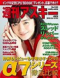 週刊アスキーNo.1182(2018年6月12日発行) [雑誌]