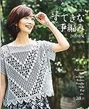 すてきな手編み 2019春夏 (Let's knit series)