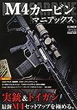 M4カービンマニアックス (ホビージャパンMOOK 821)