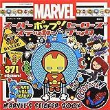 MARVEL スーパー ポップ! ヒーローズ ステッカー ブック MARVEL'S STICKER BOOK (ディズニーシール絵本)