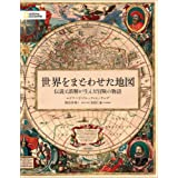 世界をまどわせた地図――伝説と誤解が生んだ冒険の物語