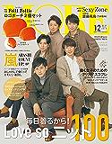 MORE (モア) 2019年12月号 [雑誌]