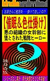 『催眠術&色仕掛け』悪の組織の女幹部に堕とされた戦隊ヒーロー2 (独身奇族)