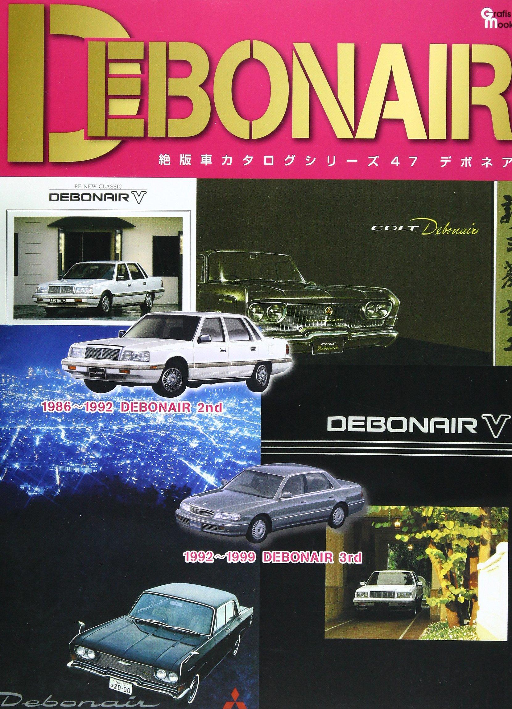 「三菱デボネア (Grafis Mook 絶版車カタログシリーズ 47) 」(グラフィス)