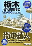 街の達人 栃木 便利情報地図 (でっか字 道路地図 | マップル)