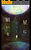 星に(なって)願いを (隙間社電書)