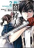 新闇狩人 2巻 (デジタル版ビッグガンガンコミックス)