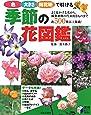 色・大きさ・開花順で引ける季節の花図鑑