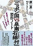 『ニッポン国VS泉南石綿村』製作ノート: 「普通の人」を撮って、おもしろい映画ができるんか?