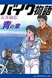 バイク物語 青の章
