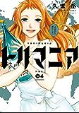 トリマニア 4巻 (デジタル版ガンガンコミックスONLINE)