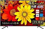 ハイセンス 65V型地上・BS・110度CSデジタル4Kチューナー内蔵 LED液晶テレビ(別売USB HDD録画対応) Hisense 65E6000 2019年モデル