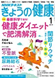 NHKきょうの健康 2019年 01 月号 [雑誌]