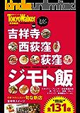 吉祥寺・西荻窪・荻窪 ジモト飯 (ウォーカームック)