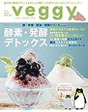 veggy (ベジィ) vol.47 2016年8月号