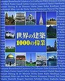 世界の建築1000の偉業
