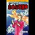 霊感ママシリーズ 小さな守護神 (ソノラマコミックス)