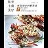 简单·丰盛·美好:肉类、海鲜