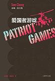 爱国者游戏 (汤姆·克兰西军事系列)
