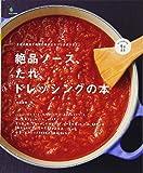 絶品ソース、たれ、ドレッシングの本 (ei cooking)