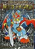 新装版 SDガンダム外伝 騎士ガンダム物語 ヴァトラスの剣編+流星の騎士団編 (KCデラックス)
