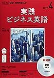 NHK CD ラジオ 実践ビジネス英語 2017年4月号 (語学CD)