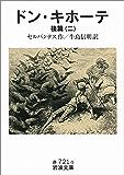ドン・キホーテ 後篇二 (岩波文庫)