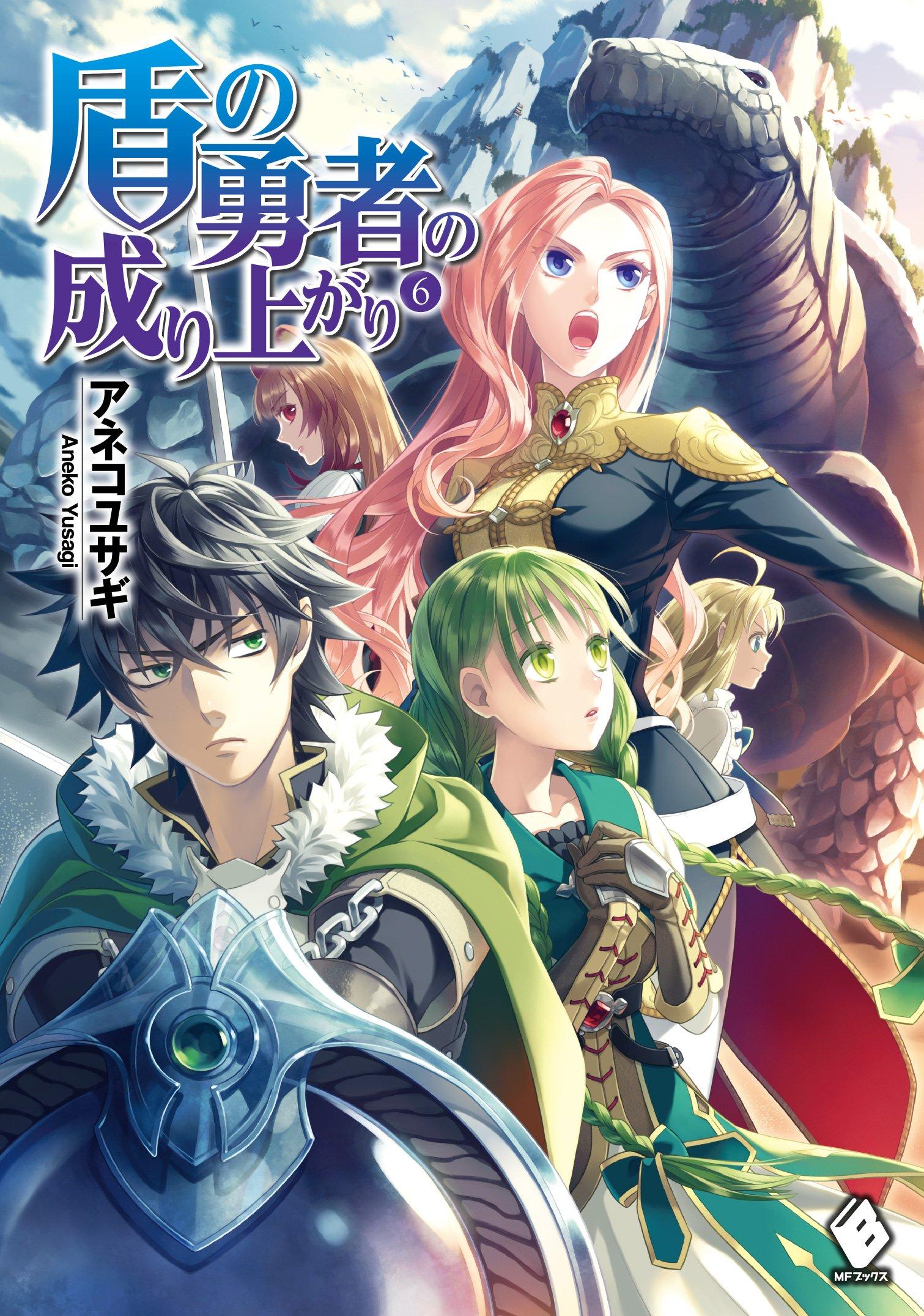 盾の勇者の成り上がり 小説 23巻