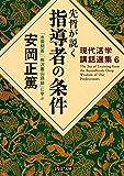 現代活学講話選集6 先哲が説く指導者の条件 『水雲問答』『熊沢蕃山語録』に学ぶ PHP文庫