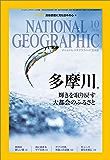 ナショナル ジオグラフィック日本版 2016年10月号 [雑誌]