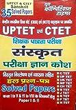 UPTET & CTET AND ALL STATE SANSKRIT 35 SOLVED PAPERS