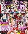 特ダネ芸能タブーNG SHOT(5) 2017年 05 月号 [雑誌]: DVDしろ~とEvolution!! 増刊