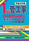 1級管工事施工管理技術検定実地試験問題解説集【平成29年版】