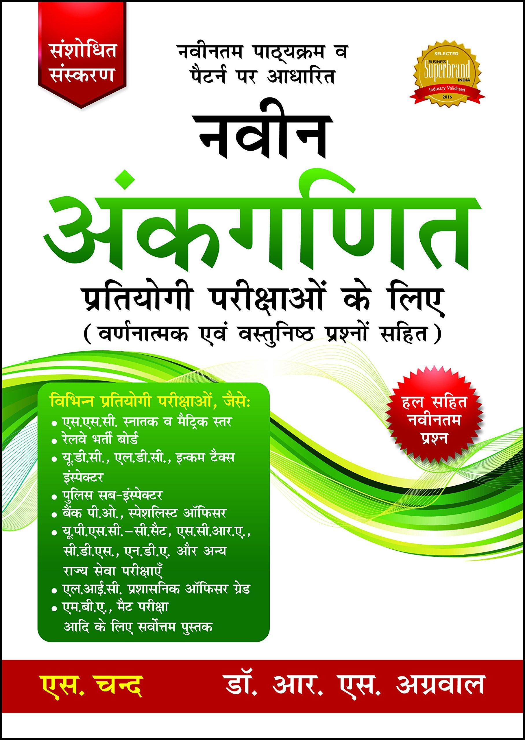 Buy Naveen Ankganit (R S  Aggarwal) Book Online at Low