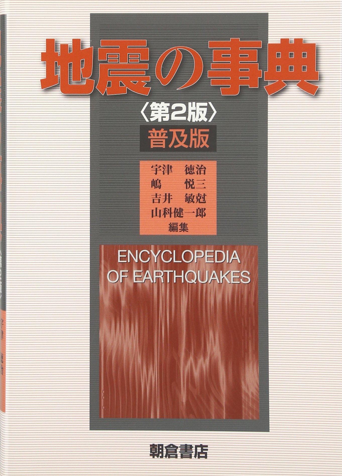 地震の事典 | 宇津 徳治, 吉井 ...