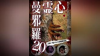 心霊曼邪羅20~実録!呪われた投稿映像集~