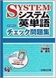 システム英単語チェック問題集―改訂新版対応 (駿台受験シリーズ)