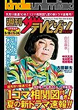 週刊ザテレビジョン PLUS 2019年5月24日号 [雑誌] ザテレビジョン PLUS
