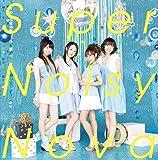 Super Noisy Nova(初回生産限定盤)(DVD付)