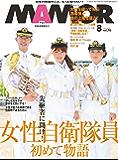 MAMOR(マモル) 2013 年 08 月号 [雑誌] (デジタル雑誌)