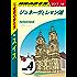 地球の歩き方 A18 スイス 2017-2018 【分冊】 4 ジュネーヴとレマン湖 スイス分冊版