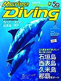 Marine Diving (マリンダイビング) 2019年 07月号 [雑誌]